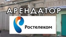 Антикризисный вариант арендного бизнеса с арендатором Ростелеком за 1,2 млн.руб. и доходностью 10% годовых