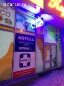 Продается сеть аптек Apteka.ru