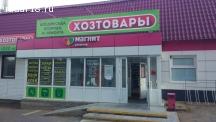 Арендный бизнес, МАГНИТ, БРИСТОЛЬ, окупаемость 6 лет