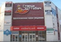 """Продам ТЦ """"Старик Хоттабыч"""""""