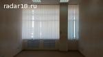 Сдам офисные помещения 29-35 кв.м., евроремонт